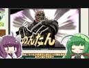 【スマブラ WiiU】ずん子ちゃん家のamiibo 2017 October 2【voiceroid】