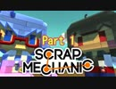 【Scrap Mechanic】ウナきりスクめか-01【東北きりたん&音街ウナ】