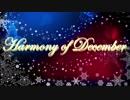 一人二役でHarmony of December歌ってみた