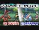 【ポケモンSM】最強実況者決定戦を全力で楽しむ! #4
