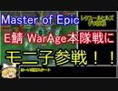 【ゆっくり実況】MasterofEpicE鯖WarAge本隊戦20171020【MoE】