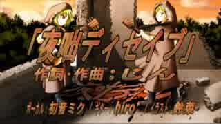 【初音ミク】「夜咄ディセイブ」【アコギアレンジ】
