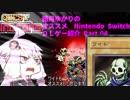 結月ゆかりの オススメ Nintendo Switch DLゲー紹介  part.04