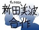 新田美波合作(7月27日は誕生日)
