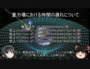【ゆっくり解説】重力における時間の遅れについて thumbnail