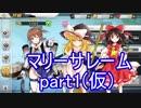 【ゆっくり実況】マリーサレーム part1(仮)
