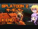 【Splatoon2】ゆかりさんがイクラ漁をはじめるそうです Part.END