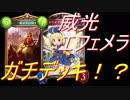 """騎士王の威光アグロロイヤルは""""ガチ""""【シ"""