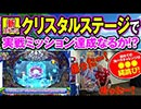 クロちゃんの海パラダイス【第1回戦#4/CR大海物語4】