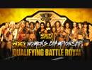 【NXT】新NXT女子王者決定戦・予選③:バトルロイヤル【17.10.25】