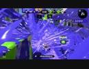 【Splatoon2】ローラーカンスト勢によるガチマッチpart11