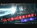 【ダークソウル3】第4回 最速王決定戦 part4