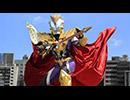 ウルトラマンジード 第17話「キングの奇跡!変えるぜ!運命!!(きんぐのきせき!かえるぜ!うんめい!!)」