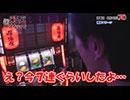 なんこつのぽんこつと呼ばないで vol.032【drop in ch】前編