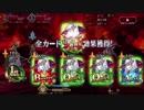 【FGO】カーミラ[新モーション](宝具+EXアタック)