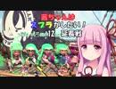 【スプラトゥーン2】茜ちゃんはスプラがしたい!  Part12延長【VOICEROID実況】