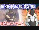【ポケモンSM】最強実況者決定戦を全力で楽しむ! -終