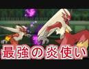 【ポケモンSM】炎最強!バシャーモ入れたら強すぎワロタwwww