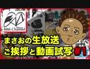 MMチャンネル開設のご挨拶と活動方針の説明、未公開動画の試写会(3本)【まさおの生放送 #1】