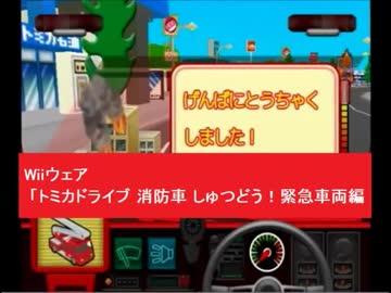 Wiiウェア 消防車 トミカドライ...