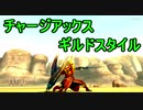 【MHXX】ギルドチャージアックスを使いこなしたい(ゆっくり実況)