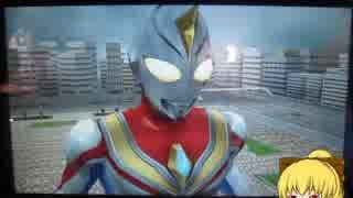 『ゆっくり実況』ウルトラマンフュージョンファイト!2 Part26
