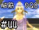 【初見実況】空と海と大地と脳筋と呪われし姫君【DQ8】 part44