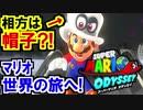 [帽子の国]マリオの世界大冒険!スーパーマリオオデッセイ(01)
