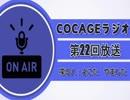 【COCAGEラジオ】推理ロックで鍋ゲーム【第22回】