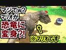 [滝の国]マリオが恐竜に大変身!スーパーマリオオデッセイ(02)