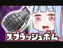 【Splatoon2】博多弁の葵ちゃんはかわいいと思いませんか?#3