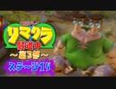 【クラッシュ】リマクラ騒道中 第3部 ステージ14【実況】