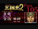 【姉弟ふたり実況】SFC「横山光輝 三国志 2」を絶対全国統一part105