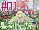 #01【聖剣伝説 FF外伝 GB版】ちょっとヒーローになってくる【実況プレイ】