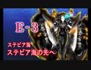 【艦これ実況】優しい提督を目指してpart58【夏イベ編(E-3)#1】