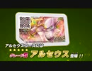 ポケモンガオーレ ダッシュ2弾最新ディスク「アルセウス」大...
