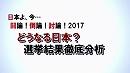 【討論】どうなる日本?選挙結果徹底分析[