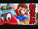 【ゆっくり実況】スーパーマリオ オデッセイを遊び尽くす【Switch】♯01