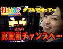 パチスロ【打チくる!? たかはしゆい編】 #334 バジリスク~甲賀忍法帖~絆 後編