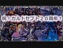 【カルドセプト】キャラクター総選挙【20周年!】
