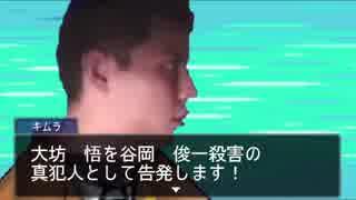 逆転淫夢裁判 第1話「逆転の一転攻勢」part4(終)『追求』