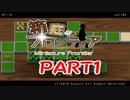 【実況】フロンティアたちのボードゲーム【箱庭フロンティア】#1