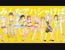 【アイナナガールズカバー】NATSU☆しようぜ!【TRIANGELS×RAiNBOWS】