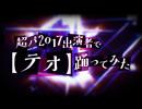 【公式】超パ2017出演者で「テオ」踊ってみた thumbnail