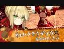 『Fate/EXTELLA』×『モンハンMHF-Z』コラボ プロモーションムービー
