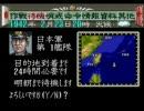 提督の決断 シナリオ1「日米交渉決裂」 Part.9