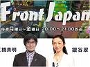 【Front Japan 桜】財務省が日本を滅ぼした / 精神科から見た医療費の問...