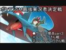 【サントス視点】長老が挑むポケモンSM最強実況者決定戦 part3