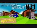 【Autonauts】ゼロから始める機械化生活【ゆっくり実況】#21