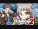 【比較】ゼノブレイド2中華圏PVとE3トレイラー【異度神剣2】